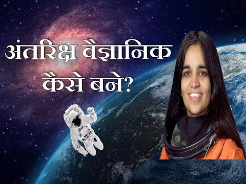 How to Become a Space Scientist? – [Hindi] – Quick Support