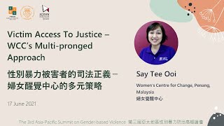 Victim Access to Justice – WCC's Multi-pronged Approach