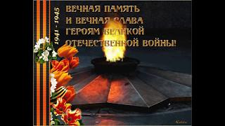"""Клип """"От героев былых времен"""" в память о ветеранах ВОВ деревни Леонова"""