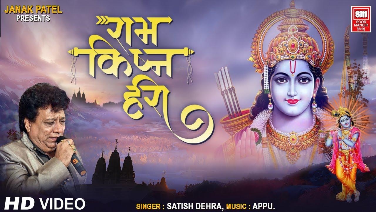 राम कृष्ण हरी I  Ram Krishna Hari I Kal Ka Pahiya Ghoome I Hindi Bhajan | Satish Dehra