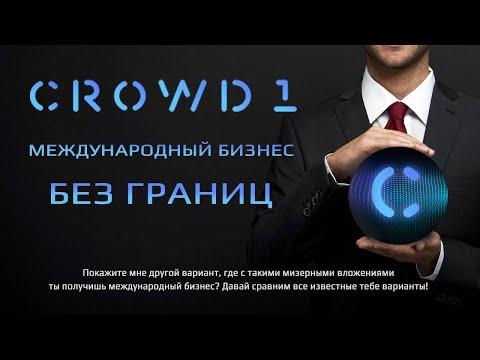 CROWD1 Что это за компания и где деньги | Презентация | Маркетинг план