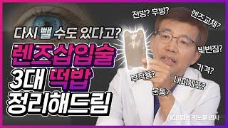 렌즈삽입술 3대 떡밥 정리해드림!!(한국 난시ICL 7…