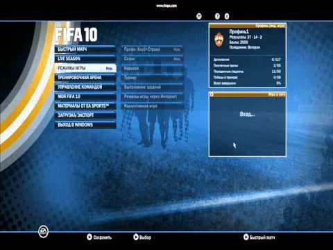 Как играть в FIFA 10 по сети БЕСПЛАТНО