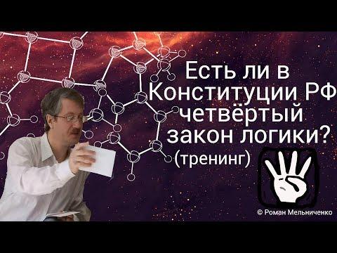 Есть ли в Конституции РФ четвёртый закон логики