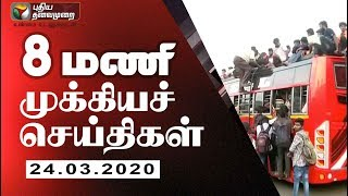 Puthiya Thalaimurai 8 AM News 24-03-2020