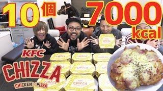 【大食い】10個超食!!「CHIZZAチッザ」ケンタッキー新メニューで胃の中油まみれ!
