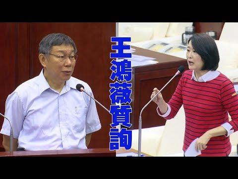台北市議會問政品質 王鴻薇議員質詢柯文哲市長