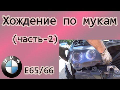 БМВ-7 ( Е65/66 ) Хождение по мукам ( часть-2 )