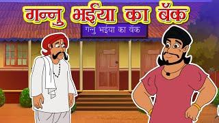 गन्नु भैया कि बैंक l Hindi Kahaniya | Bedtime Moral stories l HIndi fairy tales l Toonkids Hindi