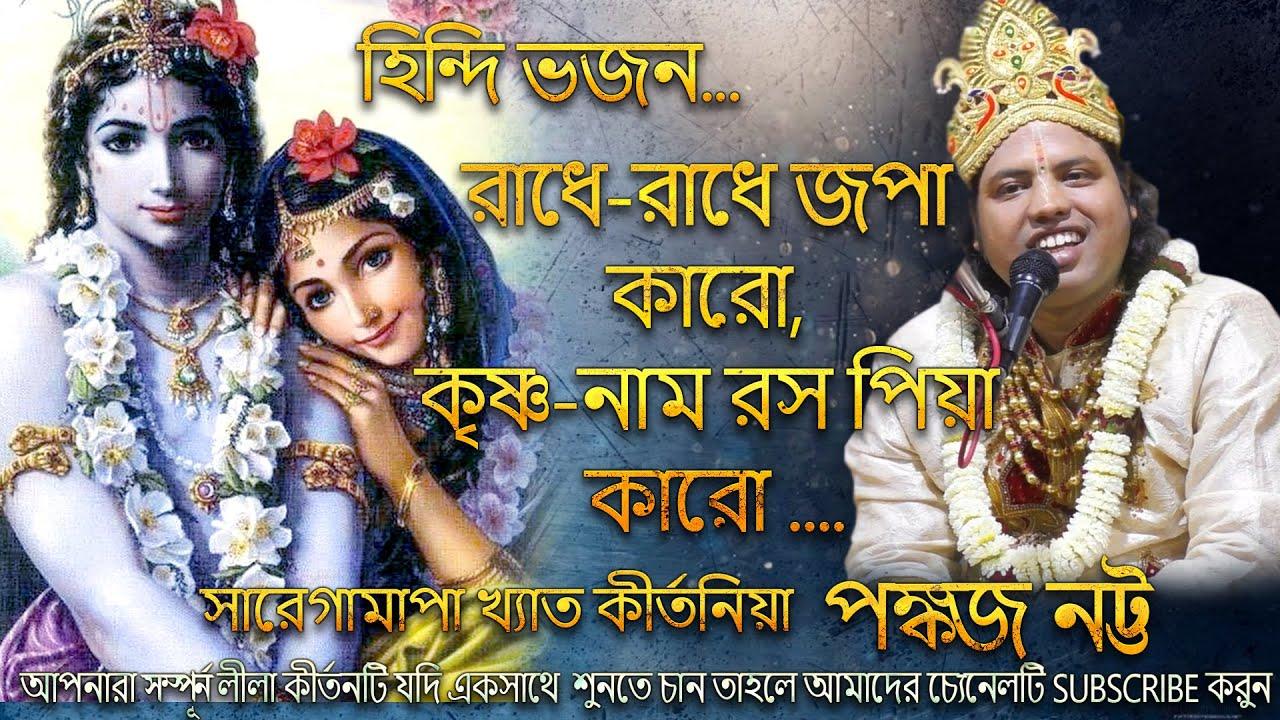 Radhe Radhe Japa Karo Bhajan Kirtan || Pankaj Natta || Krishna Bhajan || Shree Krishna Kirtan