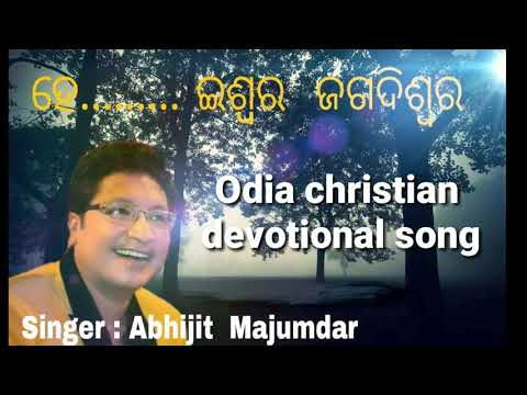 New odia christian devotional song ‖ Hey Ishwara jagadishwara‖ Abhijit Majumdar