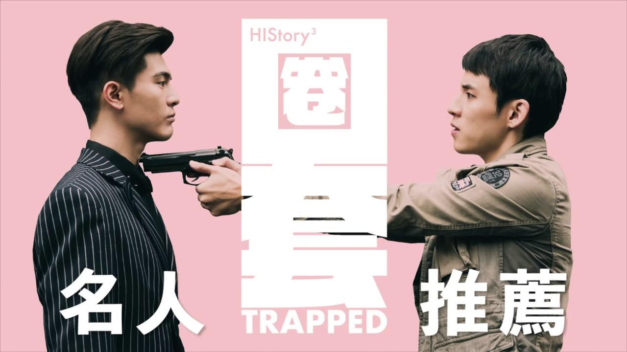 【HIStory3-圈套】預告:名人推薦|志弘高中排球隊 | LINE TV 精彩隨看 - YouTube