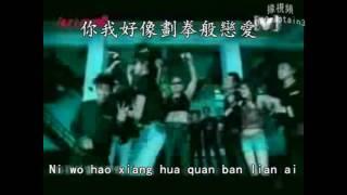 Karaoke: 花兒樂隊 (Hua Er Yue Dui) - 嘻唰唰 (Xi Shua Shua)