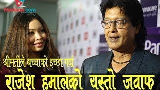 श्रीमतीले बच्चाको इच्छा गर्दा अभिनेता राजेश हमालको यस्तो जवाफ | Medianp.com
