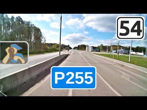 Трасса Р255 на Новосибирск. [ Вход в Новосибирскую обл. - ✕ Новосибирск ]