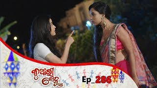 Kunwari Bohu | Full Ep 286 | 9th Sep 2019 | Odia Serial - TarangTV
