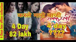 4 Days Box Office Collection Of Nepali Movie Ramkahani Rose Pooja Sharma