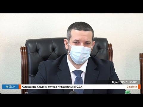 НикВести: Брифинг в Николаевской ОГА о коронавирусе и передаче фондом Новинского тестов для больниц