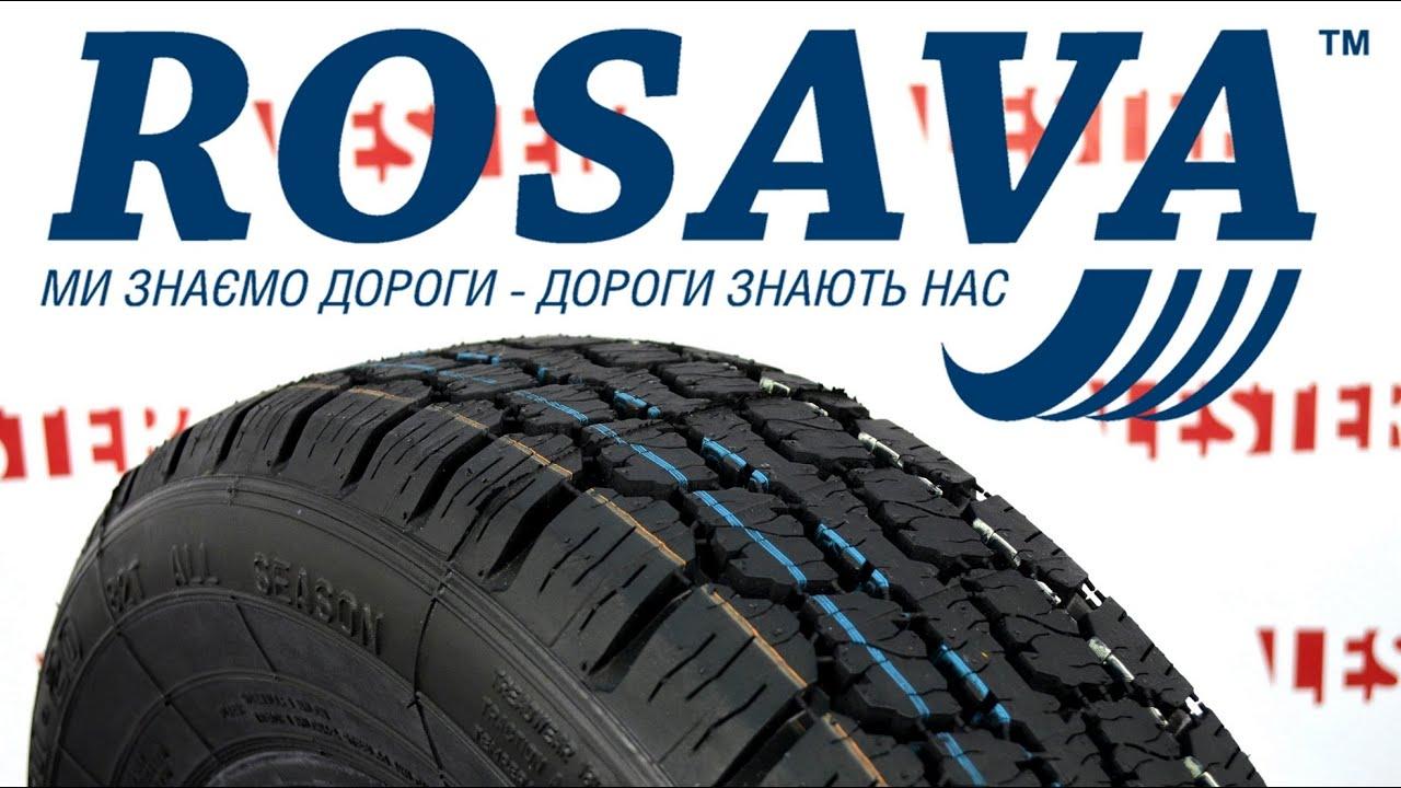 Дом колес предлагает вам купить всесезонные, летние, зимние автомобильные шины, покрышки приемлемые цены, высокое качество. Звоните (057).