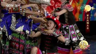 [2019中秋大会]舞蹈《走亲啰》 演出:黔东南州歌舞团| CCTV综艺
