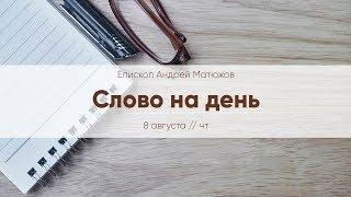 Слово на день  08.08.2019  Шубников. Вопрос атак сатаны