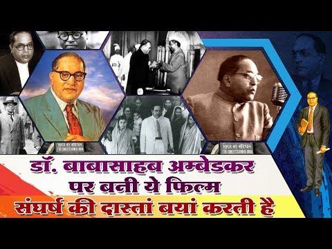 डॉ. बाबासाहब अम्बेडकर पर बनी यह फिल्म | A Film on Dr. Ambedkar