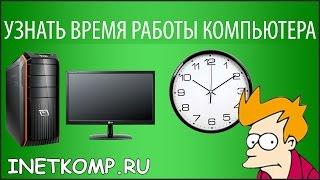 узнать время работы компьютера Windows