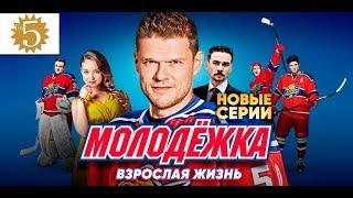 """ТОП 5 девушек из сериала """"Молодежка"""""""