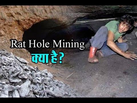 Rat Hole Mining - Class 10 Ncert Topic | UPSC 2020