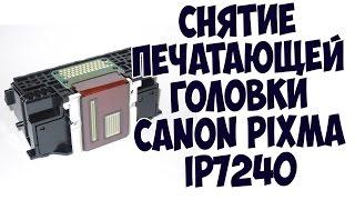 Снятие печатающей головки Canon pixma iP7240