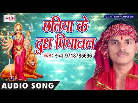 Chhatiya Ke Dudh Piyawal    Rudra    Maiya Kholi naynva     Bhojpuri  Hit Devi Geet Song 2017