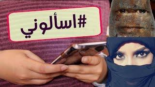 بنت سعودية غير محجبة؟؟ قصة البطاطس؟ #AskMe