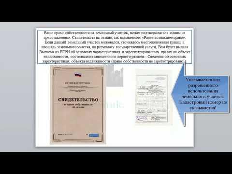 Что такое, кадастровый учет и регистрация права? Межевался ли земельный участок?