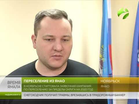 На Ямале начался приём заявок по программе переселения на 2020 год