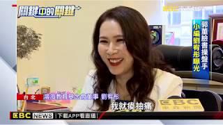郭董臉書操盤手 美女小編劉宥彤曝光