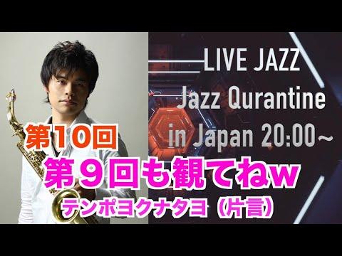 [生放送]第10回 Jazz Qurantine in Japan 2020.5.24(Sun)