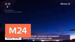 Самый красивый звездопад года пройдет над столицей в ночь на 13 августа - Москва 24