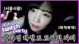 5차까지 갔던 올타임 레전드 2018 트위치 파티 썰 by 서새봄