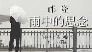 Download lagu 《雨中的思念》 演唱 : 祁隆(新歌分享)