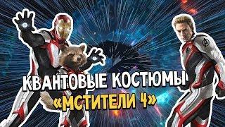 «Мстители 4» - Квантовые костюмы!