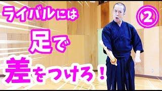 【剣道 Kendo】ライバルには教えたくない「足づかい」2/3 【百秀武道具店 Hyakusyu 】The Kendo foot movement