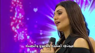 sebnem tovuzlu ömrüme kış geldi ana _ مترجم عربي Resimi
