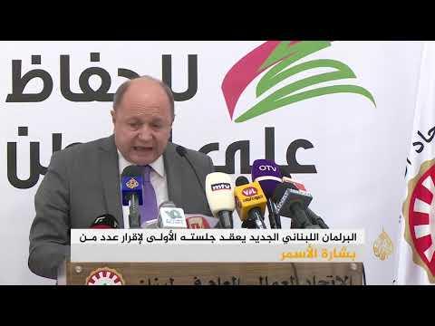 البرلمان اللبناني الجديد يعقد جلسته الأولى  - نشر قبل 5 ساعة