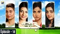 Jannat Episode 18  Mohsin Gillani  Lubna Aslam  Asim Mehmood