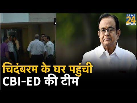 P. Chidambaram के घर पहुंची CBI-ED की टीम