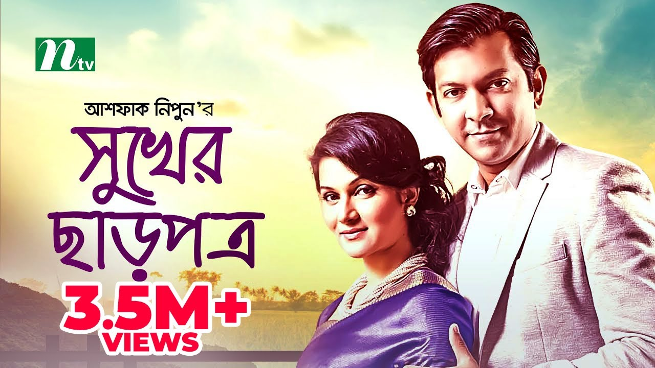 Tahsan, Mithila -Bangla Natok - Sukher Chharpotro