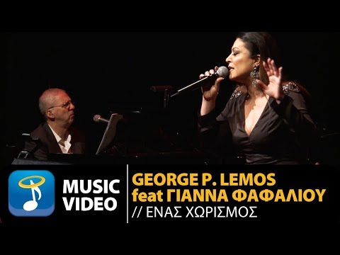 George P. Lemos Ft. Γιάννα Φαφαλιού - Ένας Χωρισμός (Official Music Video HD)