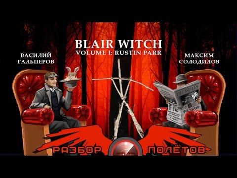 Разбор полётов. Blair Witch Volume 1: Rustin Parr