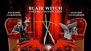 Разбор полётов. Blair Witch Volume 1: Rustin Parr