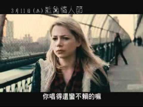 威視電影發行【藍色情人節】臺灣版正式預告 3/11真情上映 - YouTube